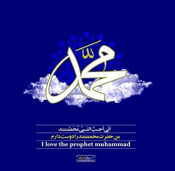حضرت محمد محمدمصطفی پیامبر اسلام اسلام ستیزی شارلی ابدو mohammad islam prophet